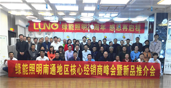 Lead China, LUNO Nantong said more in doing