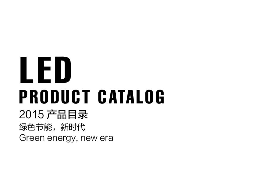 2015年11月LED产品目录图册
