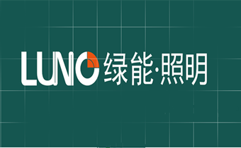 2014必赢亚洲登录照明品牌宣传片-完整中文版