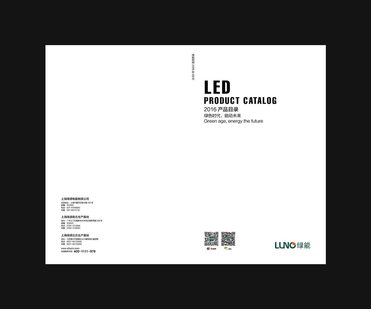 2016年8月份LED综合产品图册