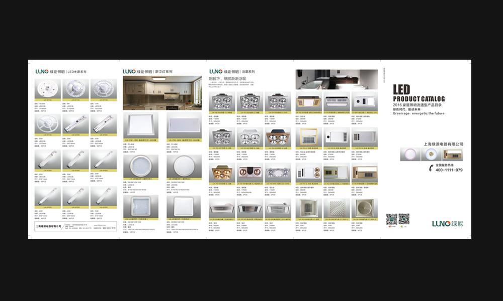 2016年10月份家居五折页(常规系列)