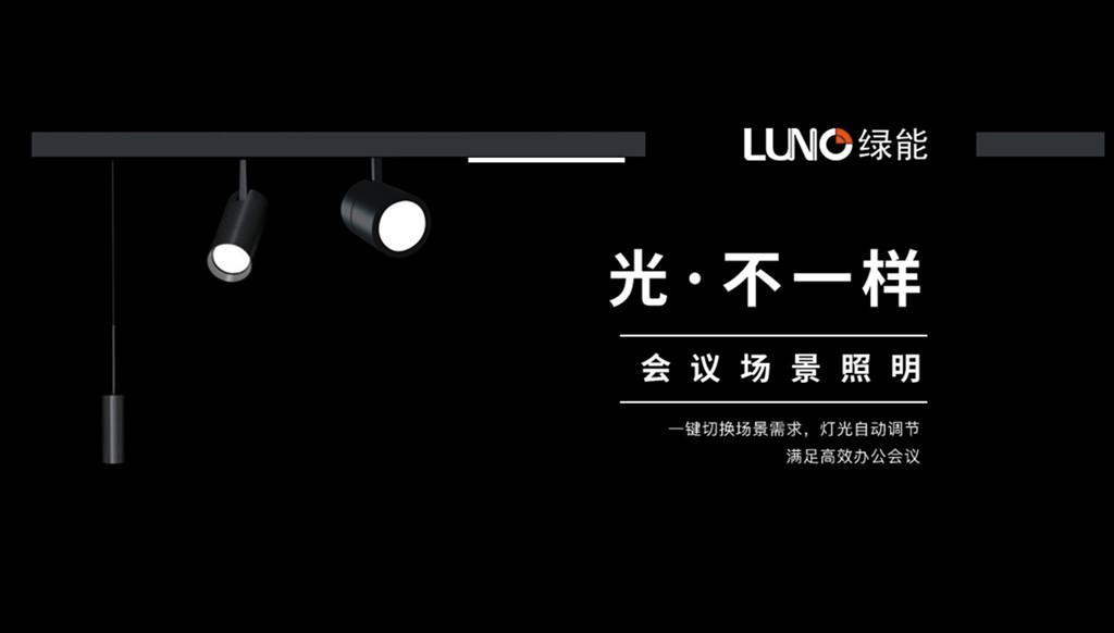 LUNO必赢亚洲登录会议场景照明邀您参观6月广州光亚展