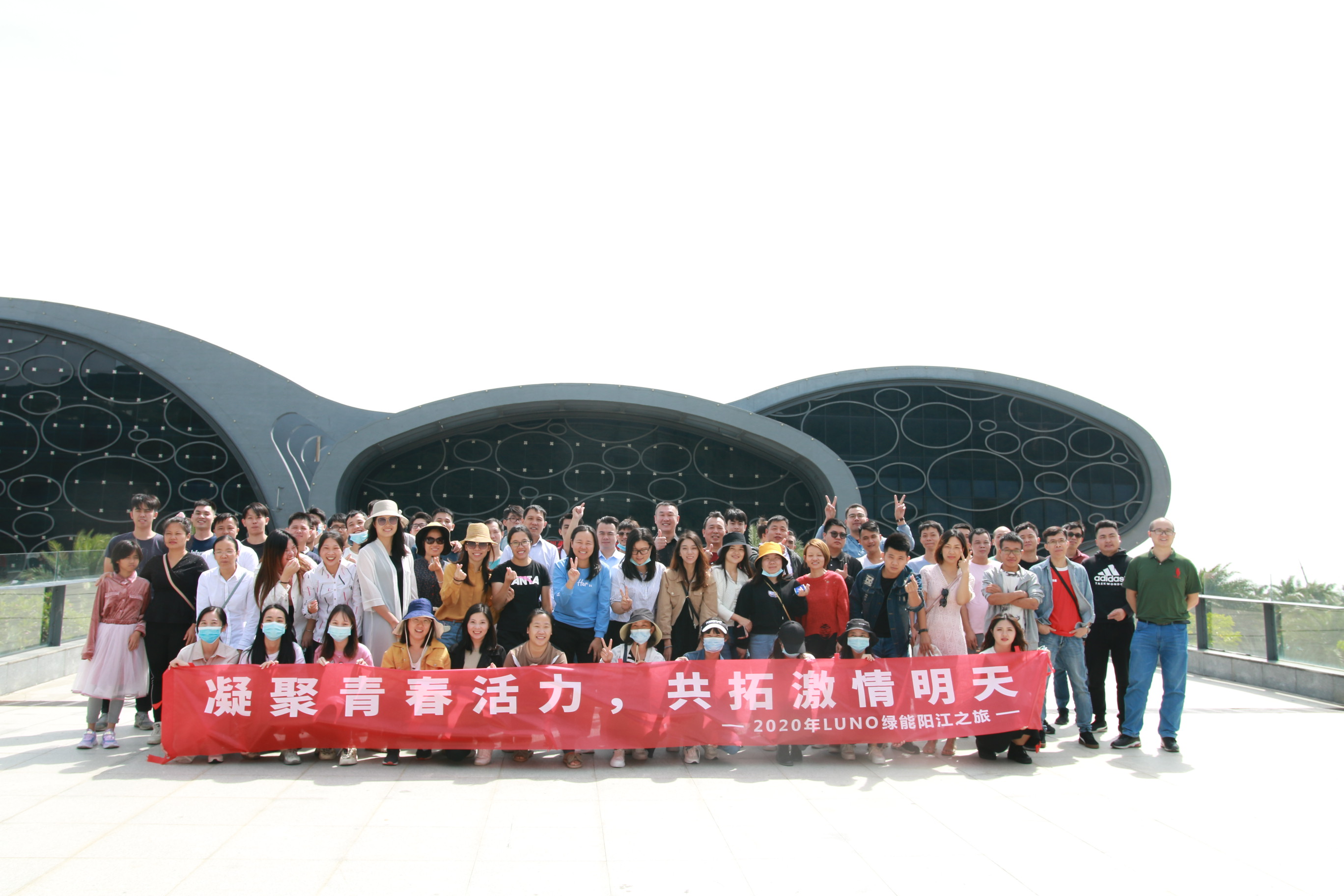 【凝聚青春活力,共拓激情明天】2020年LUNO必赢亚洲登录阳江海陵岛之旅